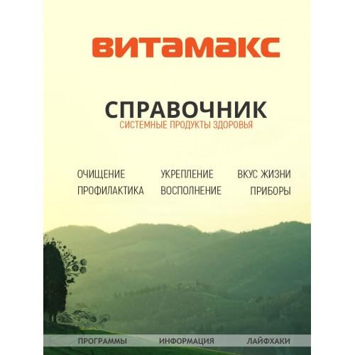 СПРАВОЧНИК продукции Витамакс