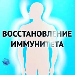 Программа Восстановление иммунитета