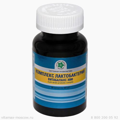 Комплекс Лактобактерий Витабаланс 3000 (60 капс.)