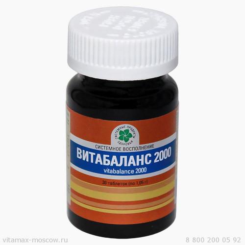 Витабаланс 2000 (30 табл.)