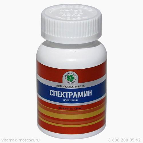 Спектрамин