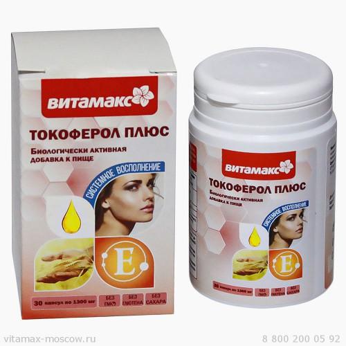 Токоферол Плюс, 30 капс. (Витамин Е)