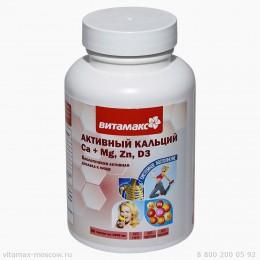 Активный кальций Ca + Mg, Zn, D3