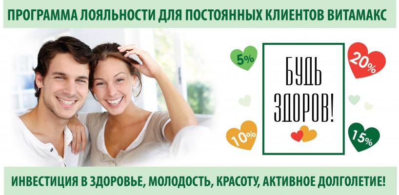 "Программа лояльности ""Будь здоров!"" компании Витамакс"
