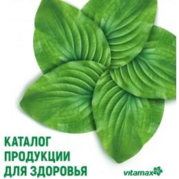 КАТАЛОГ продукции для здоровья Витамакс