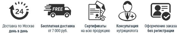 Преимущества Витамакс Москва
