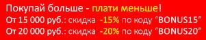 Скидки и акции от Витамакс